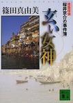 玄い女神 建築探偵桜井京介の事件簿-電子書籍