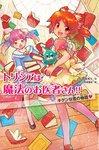 キケンな恋の物語-電子書籍