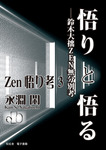 【Zen悟り考3】悟りと悟る――鈴木大拙ZEN無分別考-電子書籍