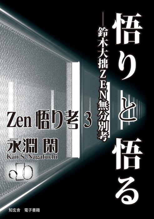 【Zen悟り考3】悟りと悟る――鈴木大拙ZEN無分別考拡大写真