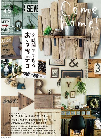 Come home! vol.45-電子書籍