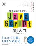 確かな力が身につくJavaScript「超」入門-電子書籍