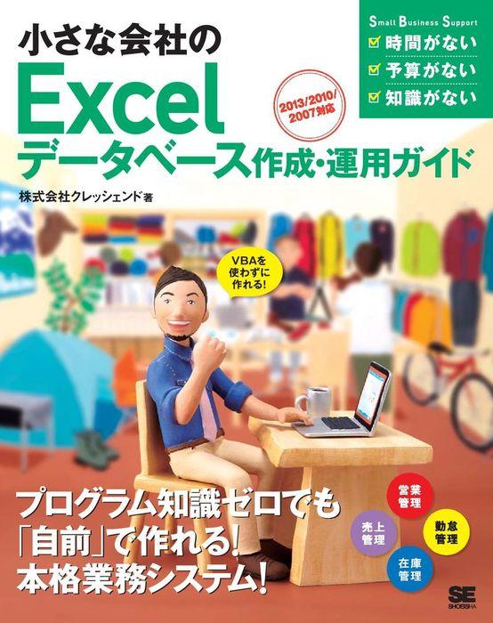 小さな会社のExcelデータベース作成・運用ガイド 2013/2010/2007対応拡大写真