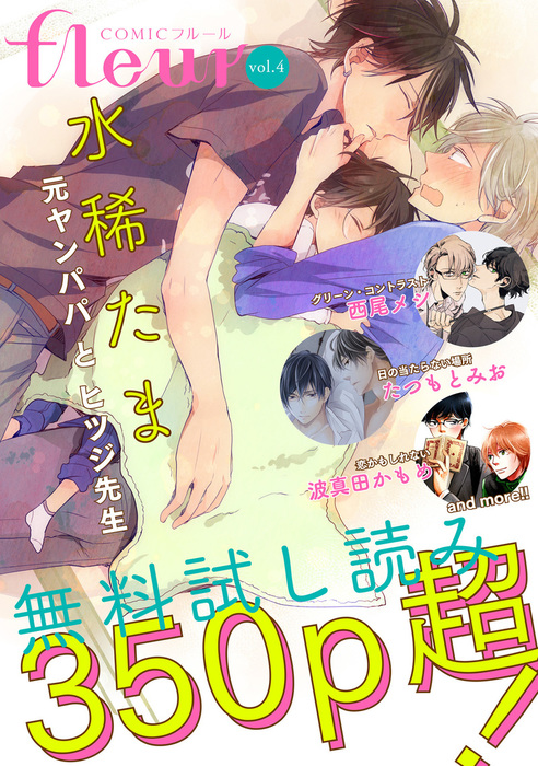 【無料】COMICフルール vol.4拡大写真