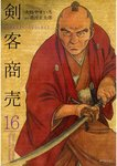 剣客商売 16巻-電子書籍