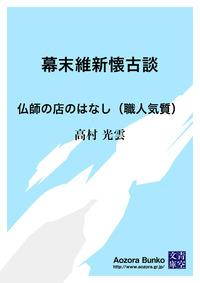 幕末維新懐古談 仏師の店のはなし(職人気質)-電子書籍