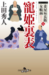 妾屋昼兵衛女帳面五 寵姫裏表-電子書籍