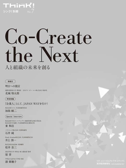Think!別冊 No.7 Co-Create the Next 人と組織の未来を創る拡大写真