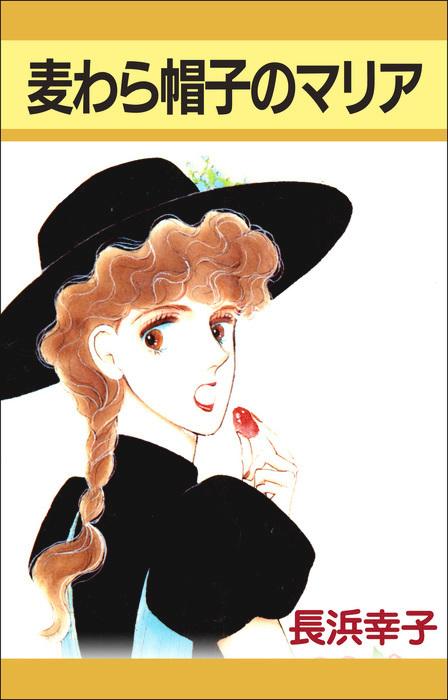 麦わら帽子のマリア拡大写真