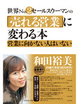 世界No.2セールスウーマンの「売れる営業」に変わる本-電子書籍