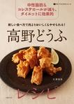 新しい食べ方で肉よりおいしく&やせられる!高野どうふレシピ-電子書籍