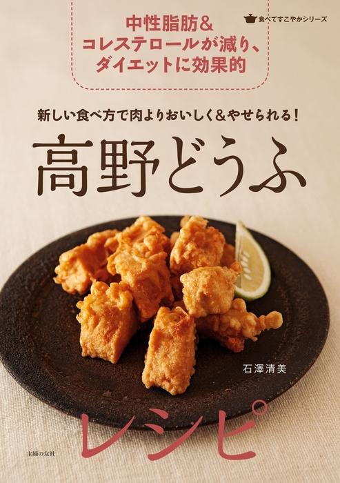 新しい食べ方で肉よりおいしく&やせられる!高野どうふレシピ拡大写真