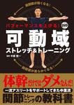 パフォーマンスを上げる! DVD可動域ストレッチ&トレーニング【DVD無しバージョン】-電子書籍