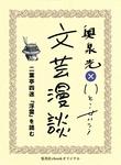 二葉亭四迷『浮雲』を読む(文芸漫談コレクション)-電子書籍