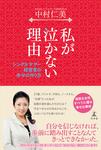 私が泣かない理由 シングルマザー経営者の幸せの作り方-電子書籍