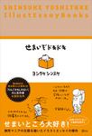 せまいぞドキドキ SHINSUKE YOSHITAKE IllustEssayBooks-電子書籍