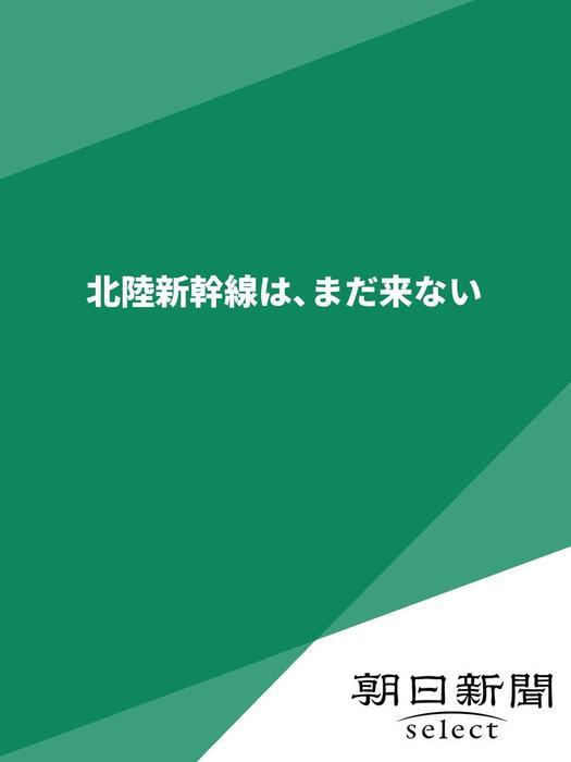 北陸新幹線は、まだ来ない拡大写真