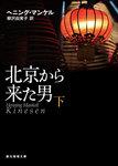 北京から来た男 下-電子書籍