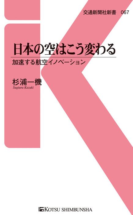 日本の空はこう変わる-電子書籍-拡大画像
