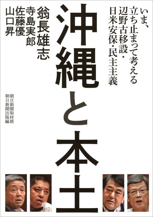 沖縄と本土 いま、立ち止まって考える辺野古移設・日米安保・民主主義拡大写真