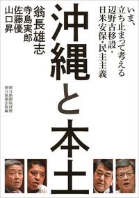 沖縄と本土 いま、立ち止まって考える辺野古移設・日米安保・民主主義-電子書籍