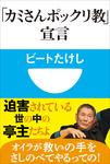 「カミさんポックリ教」宣言(小学館101新書)-電子書籍