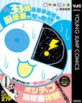 33歳漫画家志望が脳梗塞になった話-電子書籍