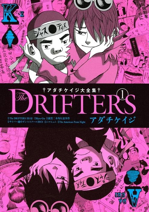 アダチケイジ大全集 The DRIFTERS-電子書籍-拡大画像
