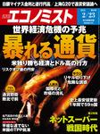 週刊エコノミスト (シュウカンエコノミスト) 2016年02月23日号-電子書籍