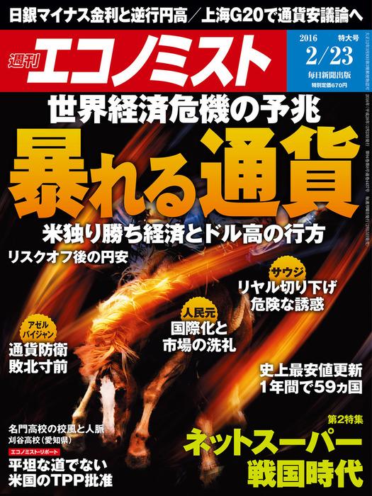 週刊エコノミスト (シュウカンエコノミスト) 2016年02月23日号拡大写真