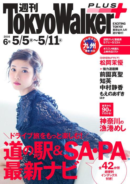 週刊 東京ウォーカー+ No.6 (2016年5月4日発行)拡大写真