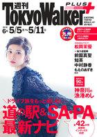 週刊 東京ウォーカー+ No.6 (2016年5月4日発行)