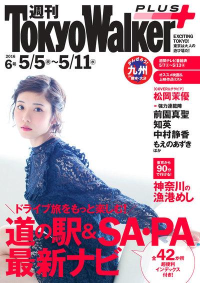 週刊 東京ウォーカー+ No.6 (2016年5月4日発行)-電子書籍