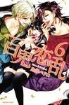 百鬼恋乱(6)-電子書籍