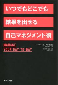 いつでもどこでも結果を出せる自己マネジメント術-電子書籍
