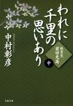 快男児・前田光高 われに千里の思いあり(中)-電子書籍