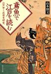鳶魚で江戸を読む 江戸学と近世史研究-電子書籍