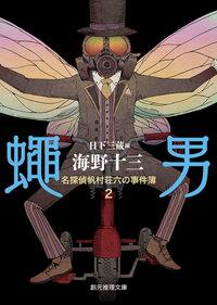 蠅男-電子書籍