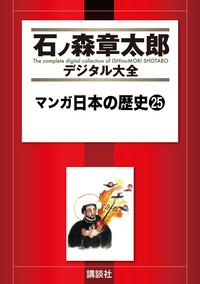 マンガ日本の歴史(25)-電子書籍