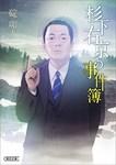 杉下右京の事件簿-電子書籍