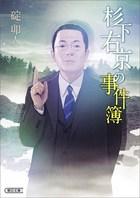 「杉下右京シリーズ(朝日文庫)」シリーズ