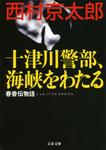 十津川警部、海峡をわたる 春香伝物語-電子書籍