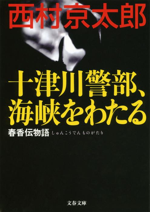 十津川警部、海峡をわたる 春香伝物語拡大写真