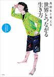 高校生と考える世界とつながる生き方 桐光学園大学訪問授業-電子書籍