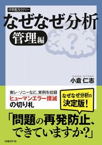 なぜなぜ分析 管理編(日経BP Next ICT選書)-電子書籍