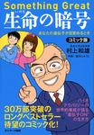 コミック版 生命の暗号-電子書籍