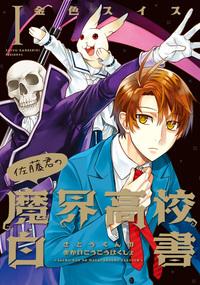 佐藤君の魔界高校白書(1)-電子書籍