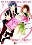 輪るピングドラム (2) 【コミック版】-電子書籍