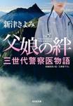 父娘(おやこ)の絆~三世代警察医物語~-電子書籍
