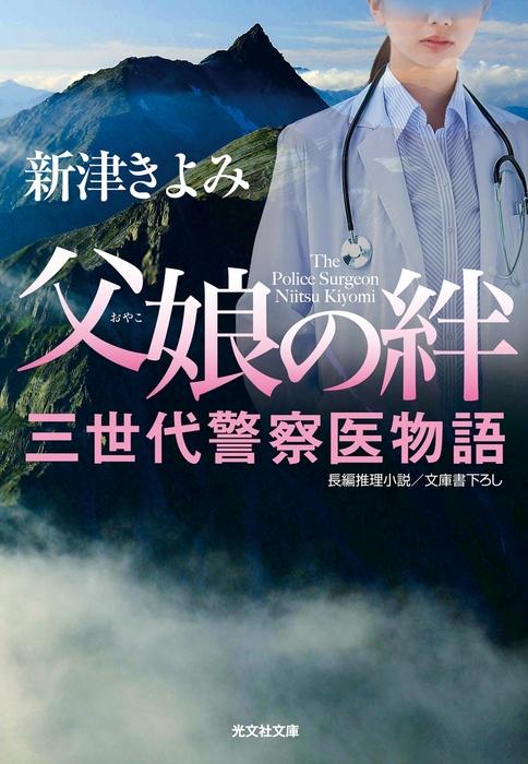 父娘(おやこ)の絆~三世代警察医物語~拡大写真